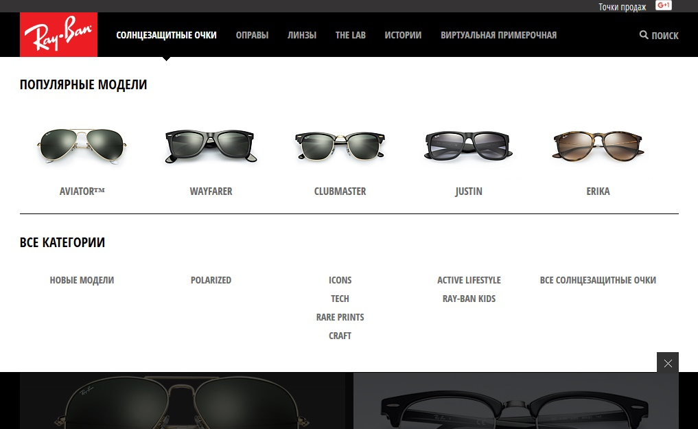 Ray-Ban) – это известный бренд солнцезащитных очков, а также оправ для  корректирующей оптики. Когда-то, одна из первых небольших компаний по  производству ... 4c623ad1d1d